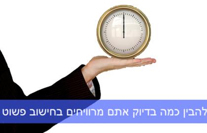 חישוב שעות עבודה – חישוב מדוייק של השכר המגיע לכם