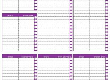 רשימת קניות להדפסה לסופר או למכולת